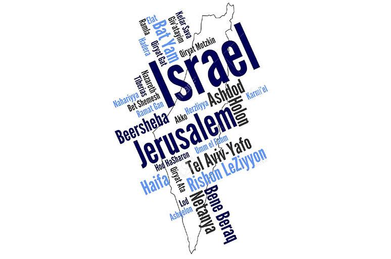 """Israel: Más allá que """"TIERRA SANTA"""""""
